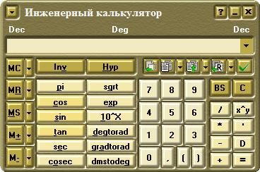 Скачать numlock calculator – инженерный калькулятор с большим.